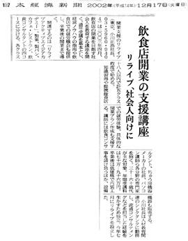 200210_nikkei02