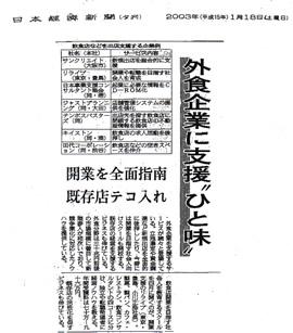200301_nipponkeizai