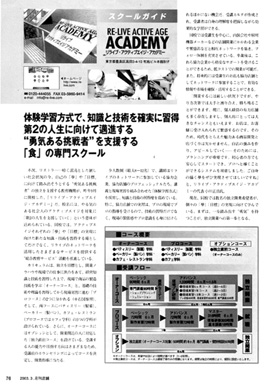 200303_tenpo01