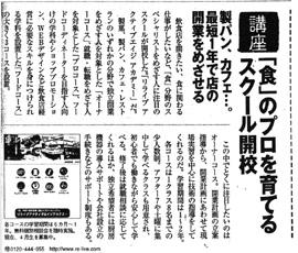 200304_gakkou01