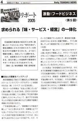 200504_teikoku