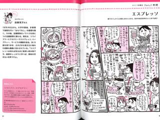 おケイコ体験記 記事