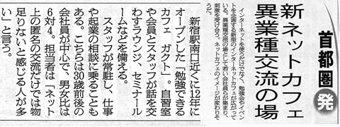 朝日新聞首都圏版