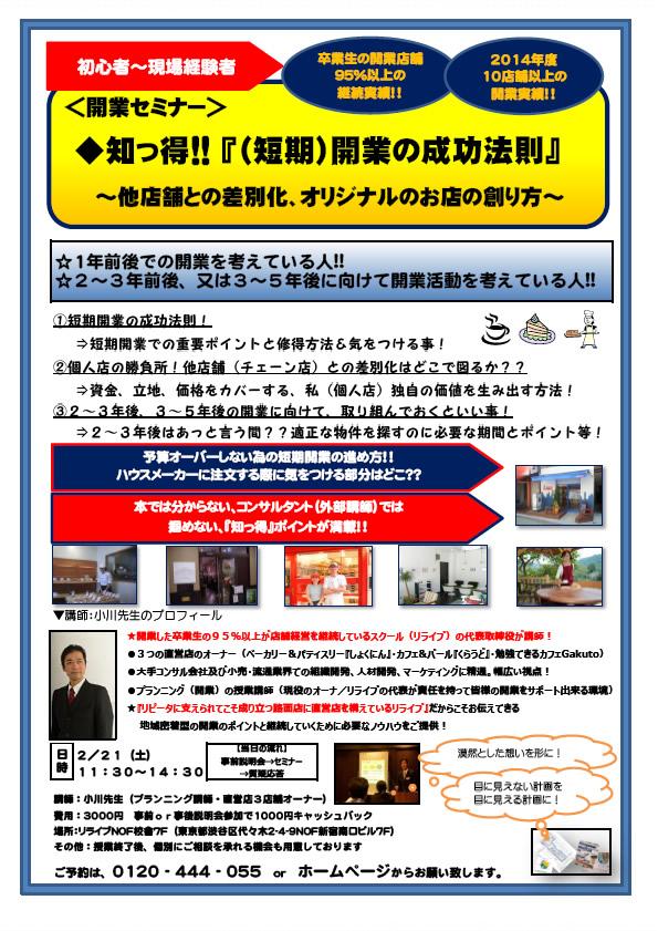 2015年2月開業セミナー