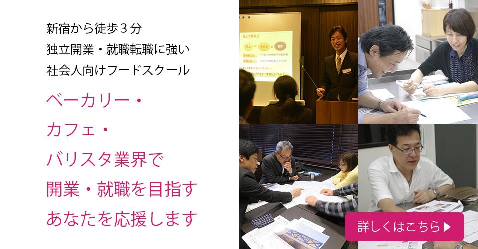 新宿から徒歩3分 独立開業・就職転職に強い社会人向けフードスクール ベーカリー・カフェ・バリスタ業界で開業・就職を目指すあなたを応援します