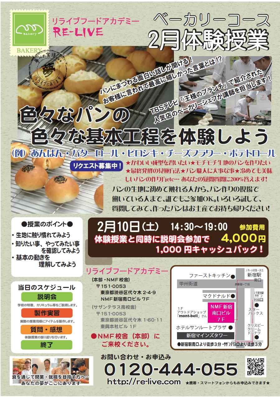 「色々なパンの色々な基本工程」