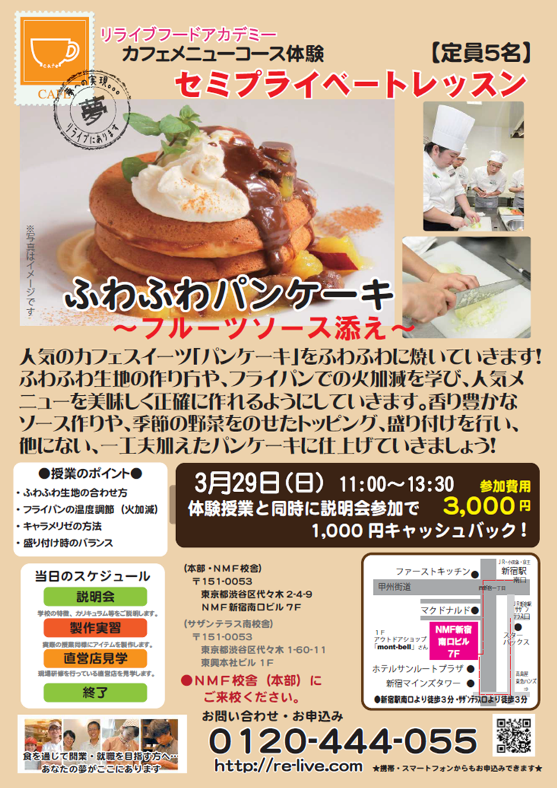 ふわふわパンケーキ~フルーツソース添え~